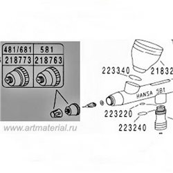 Сопло воздушное + колпачок иглы - 0,3мм для Hansa 481/581/681/281/381