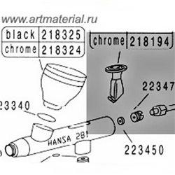 Триггер для Hansa 181/281/381 хром