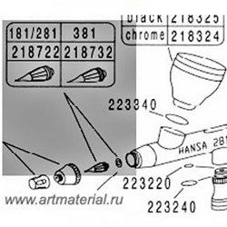 Сопло в сборе 0.3 мм для Hansa 351/451/381/481